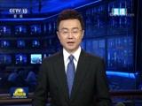 《新闻联播》 20180706 21:00