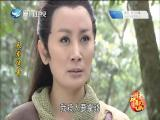 天龙传奇(4) 斗阵来看戏 2018.07.07 - 厦门卫视 00:51:31