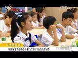 炫彩生活 2018.07.06 - 厦门电视台 00:06:59