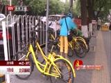 《北京新闻》 20180709