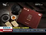 海西财经报道 2018.07.09 - 厦门电视台 00:09:25