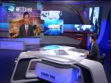 老骥伏枥 连战再访大陆 两岸直航 2018.07.13 - 厦门卫视 00:29:22