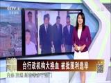 [海峡两岸]台行政机构大换血 被批图利选举