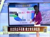 [海峡两岸]台北民众不买账 姚文智民调低落