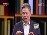 [开讲啦]观众提问黄德宽:汉字的读音为何总在变化?