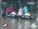 [视频]暴雨持续 洪水湍急 谁在保障安全?