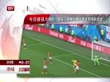 """[北京新闻]比利时""""双杀""""英格兰勇夺季军创球队历史"""