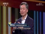 [开讲啦]青年提问黄德宽:汉字的美学体现在哪些方面?