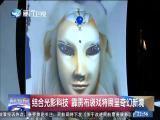 两岸共同新闻(周末版) 2018.7.14 - 厦门卫视 00:59:49