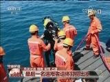 [视频]聚焦泰国普吉游船倾覆事故 最后一名遇难者遗体打捞出水