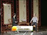女性肝癌的预防与治疗 名医大讲堂 2018.07.13 - 厦门电视台 00:27:37