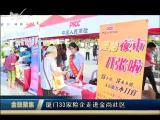 金融聚焦 2018.07.14 - 厦门电视台 00:10:16