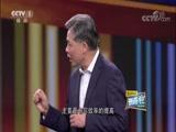 [开讲啦]观众提问黄德宽:汉字还有可能再次演化吗?