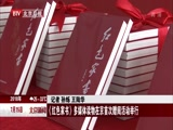 [北京新闻]《红色家书》多媒体读物在京首次赠阅活动举行