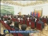 [视频]李克强与欧盟领导人共同会见记者