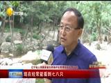 [辽宁新闻]我省基本完成生态保护红线划定工作