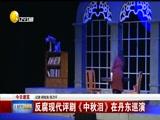 [辽宁新闻]反腐现代评剧《中秋泪》在丹东巡演