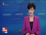 [贵州新闻联播]贵州省迎接2018年国务院大督查动员部署会议召开 孙志刚 谌贻琴作批示
