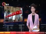 《财经壹资讯》 20180716
