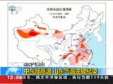 [新闻30分]中央气象台 中东部高温 山东气温或破纪录