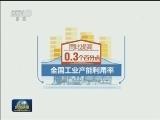 [视频]中国经济高质量发展起步良好