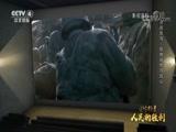 战地新年大不同 国宝档案 2018.07.17 - 中央电视台 00:06:02