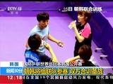 [新闻30分]国际乒联世界巡回赛韩国公开赛 朝韩将组联队参赛 双方合训备战