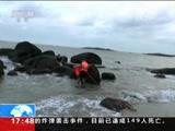 [新闻直播间]福建泉州 遇涨潮女子被困 紧急救援脱险
