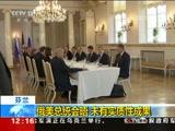[新闻30分]芬兰 俄美总统会晤 未有实质性成果