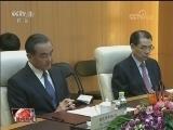 [视频]王毅会见马来西亚总理特使