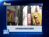 [陕西新闻联播]今年全省将改造棚户区20多万套 创建公租房小区218个