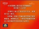[视频]中央军委主席习近平签署通令给3名个人记功