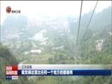 [贵州新闻联播]六盘水:索道雄奇空气清