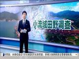 特区新闻广场 2018.07.19 - 厦门电视台 00:24:05