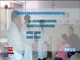 《贵州新闻联播》 20180719