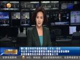 《甘肃新闻》 20180720