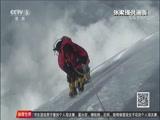 [综合]张梁:放弃是登山者最艰难的选择(世界)
