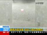 [朝闻天下]陕西米脂 暴雨冰雹突袭 启动三级应急响应