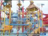 两岸新新闻 2018.7.20 - 厦门卫视 00:26:35