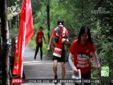 [综合]苏木山登山赛 盛夏里的清凉旅程(晨报)