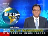 """[新闻30分]中央气象台 台风""""山神""""残余将影响海南等地"""