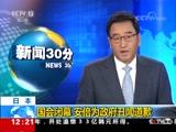 [新闻30分]日本 国会闭幕 安倍为政府丑闻道歉