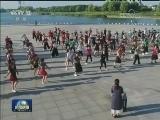 [视频]河北 江苏:跳起广场舞 振奋精气神