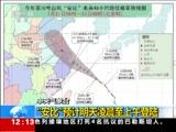 """[新闻30分]中央气象台 """"安比""""预计明天凌晨至上午登陆"""