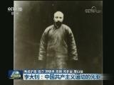 [视频]【为了民族复兴·英雄烈士谱】李大钊:中国共产主义运动的先驱