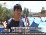 [甘肃新闻]东乡:多部门合力抢险救灾