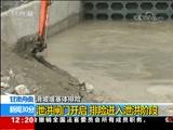 [新闻30分]滑坡堰塞体排险 甘肃舟曲 泄洪闸门开启 排险进入泄洪阶段