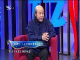 林清玄:酒仙茶圣的人生正味 玲听两岸 2018.07.21 - 厦门电视台 00:29:35