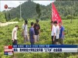 """[贵州新闻联播]简讯:贵州财经大学到正安开展""""三下乡""""社会实践"""