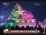 [视频]快乐暑期 精彩文化活动轮番上阵